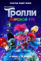 Тролли. Мировой тур / Trolls World Tour (2020) BDRip 1080p | iTunes