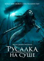 Русалка на суше / Mermaid Down (2019) WEB-DL 1080p | iTunes