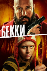 Бекки / Becky (2020) WEB-DL 1080p | iTunes