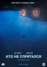 Кто не спрятался / The Rental (2020) WEB-DL 1080p | BadBajo