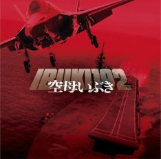 Авианосец «Ибуки» / Aircraft Carrier Ibuki / Kubo Ibuki (2019) WEB-DL 1080p