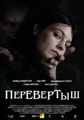 Перевёртыш / Skin Walker (2019) WEB-DL 1080p | BadBajo