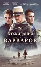 В ожидании варваров / Waiting for the Barbarians (2019) WEB-DL 1080p | Mallorn
