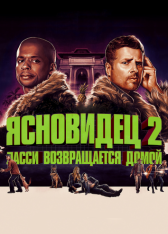 Ясновидец 2: Ласси возвращается домой / Psych 2: Lassie Come Home (2020) WEB-DL 1080p | HDRezka Studio