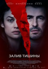 Залив тишины / The Bay of Silence (2020) WEB-DL 1080p